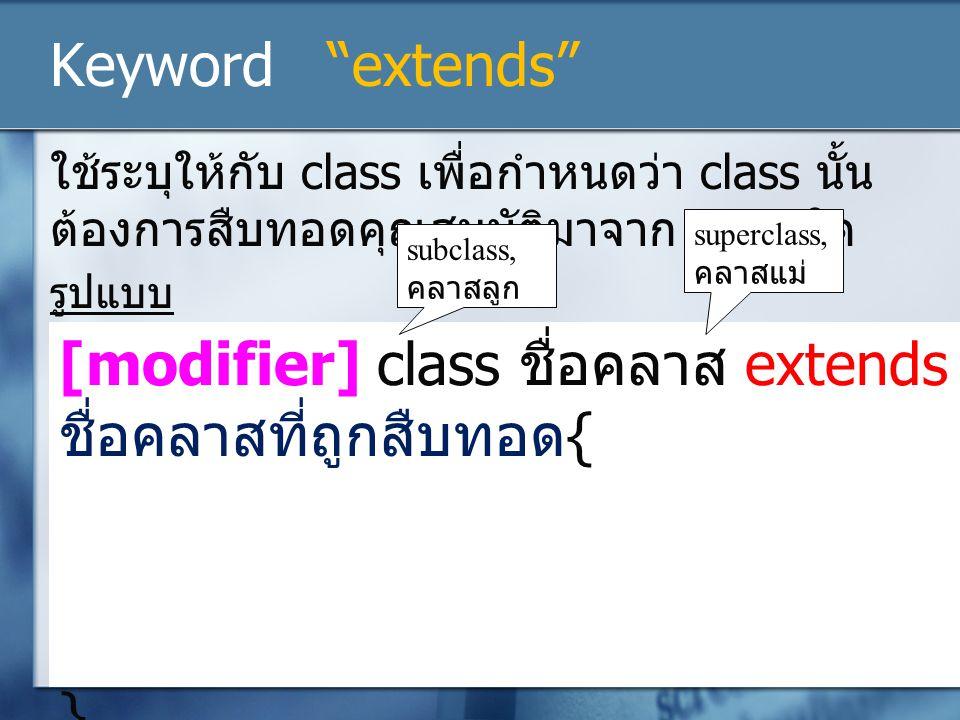 [modifier] class ชื่อคลาส extends ชื่อคลาสที่ถูกสืบทอด{